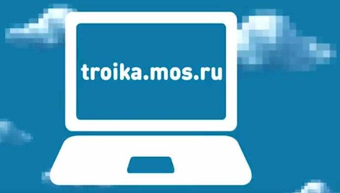 Проверка баланса карты Тройка на официальном сайте