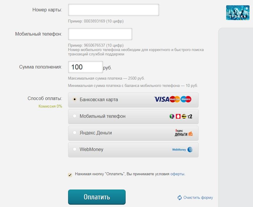 Пополнение карты Тройка с банковской карты на официальном сайте