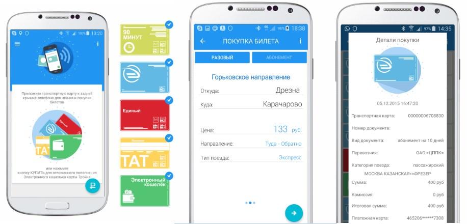 Приложение Тройки для Андроид