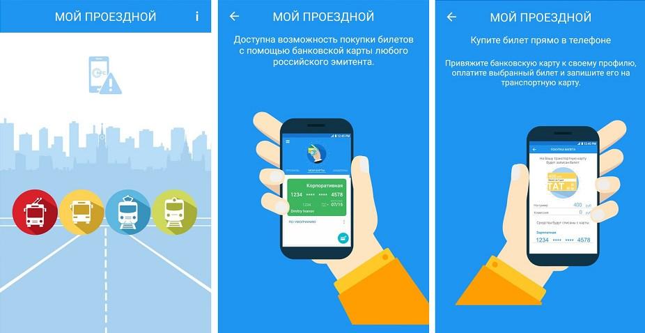 Баланс тройки в мобильном приложении «Мой проездной»