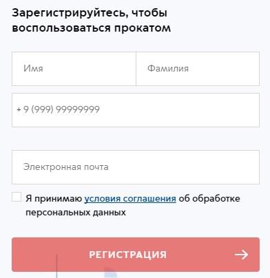Регистрация в Московском велопрокате с картой Тройка