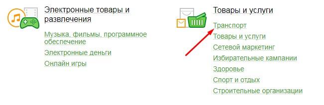 Раздел Транспорт в сервисе Сбербанк Онлайн